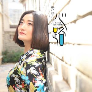 心路(热度:26)由萧剑芯翻唱,原唱歌手云菲菲