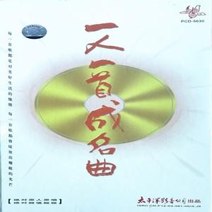 我爱你,中国原唱是叶佩英,由江南翻唱(播放:86)