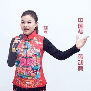 中国梦,劳动美