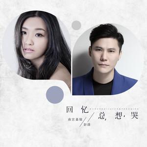回忆总想哭(热度:284)由海皇  韩少翻唱,原唱歌手南宫嘉骏/彭清