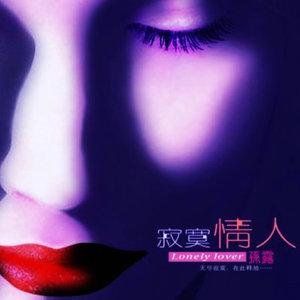 不要再来伤害我(热度:978)由潘简影翻唱,原唱歌手孙露