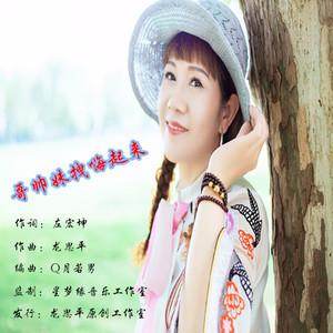 哥帅妹拽嗨起来(热度:25)由岟山红才女彩虹22徒李18314508943翻唱,原唱歌手红袖