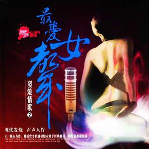 月亮走我也走(热度:17)由芦花翻唱,原唱歌手龚玥