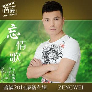 忘情歌(热度:12)由Tiankongzhicheng翻唱,原唱歌手曾巍