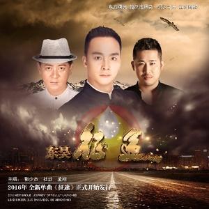 征途(热度:119)由自在的鱼(忙  暂离几天)翻唱,原唱歌手郭少杰/杜歌/孟刚