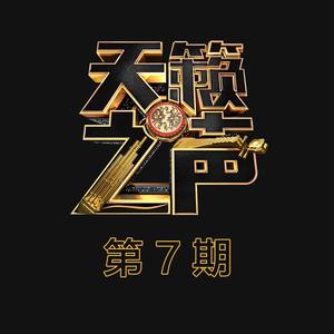 山歌好比春江水(Live)原唱是斯琴格日乐,由ping翻唱(播放:15)