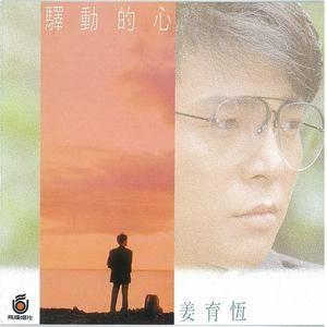驿动的心(热度:18)由忘却回忆翻唱,原唱歌手姜育恒
