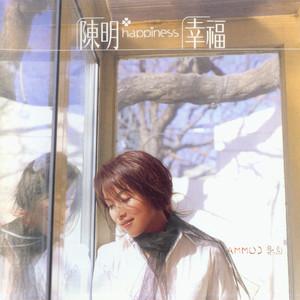 等你爱我原唱是陈明,由小草翻唱(播放:36)