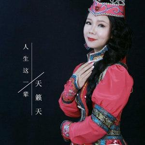 人生这一辈(热度:73)由《纳兰战胜花翻唱,原唱歌手天籁天
