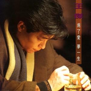 为了爱,梦一生在线听(原唱是王杰),傑正在输入演唱点播:20次