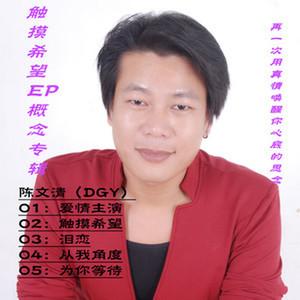 爱情主演(热度:34)由快乐的百荷花云南11选5倍投会不会中,原唱歌手陈文清