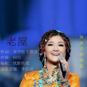 老屋原唱是降央卓玛,由冰山上的雪莲翻唱(播放:626)