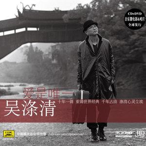 温柔的倾诉原唱是吴涤清,由悠然翻唱(播放:92)