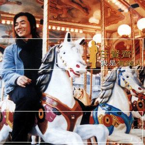 浪花一朵朵(任贤齐&Friends演唱会版)(热度:18)由水落石出翻唱,原唱歌手任贤齐/阿牛/光良