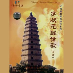 劝早修行歌(热度:18)由静心家族菩提莲翻唱,原唱歌手佛教音乐