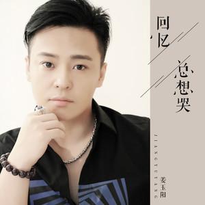 回忆总想哭(热度:53)由念奴娇翻唱,原唱歌手姜玉阳