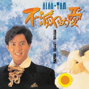 夜雨的浪漫 吉他版(热度:187)由冷静luo翻唱,原唱歌手谭咏麟
