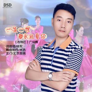 一生一世都永远爱你(吉特巴广场舞版)原唱是杨军,由华仔业余管乐爱好翻唱(播放:30)