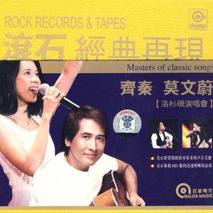 外面的世界(Live)(热度:32)由峰歌翻唱,原唱歌手齐秦