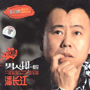 在线听过河(原唱是潘长江/刘春梅),忘忧草演唱点播:11次