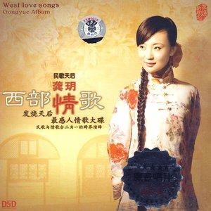 山丹丹花开红艳艳(热度:10)由平安快乐翻唱,原唱歌手龚玥