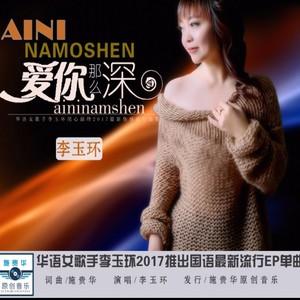 爱你那么深(热度:62)由万新桂翻唱,原唱歌手李玉环