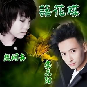 语花蝶(热度:10)由选择快乐翻唱,原唱歌手安东阳/樊桐舟