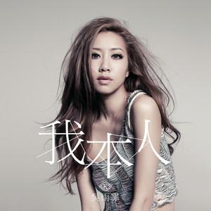 吴哥窟(热度:163)由黎生翻唱,原唱歌手吴雨霏