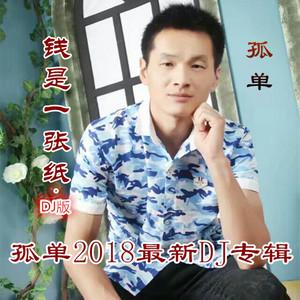 钱是一张纸(热度:69)由彩凤翻唱,原唱歌手孤单