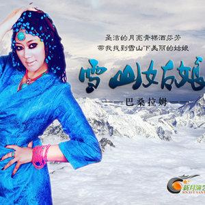 雪山姑娘(3D版)原唱是巴桑拉姆,由小草翻唱(播放:120)