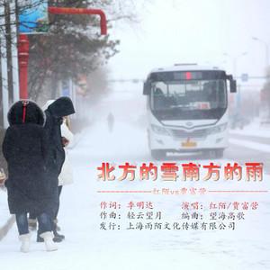 北方的雪南方的雨(热度:107)由云翻唱,原唱歌手红陌/贾富营