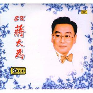 浏阳河(热度:63)由移动小蚍蜉(小忙中)翻唱,原唱歌手蒋大为
