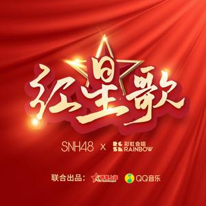 红星歌-SNH48