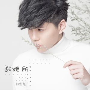 避难所(热度:515)由✪一新#晚不定时播翻唱,原唱歌手韩安旭