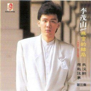 想起往事(热度:14)由敏敏翻唱,原唱歌手李茂山