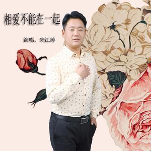 相爱不能在一起(热度:113)由勇者无惧翻唱,原唱歌手宋江涛