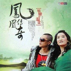 桂林美(热度:30)由《纳兰战胜花翻唱,原唱歌手凤凰传奇