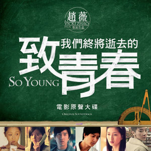 致青春(热度:49)由万紫千红翻唱,原唱歌手王菲