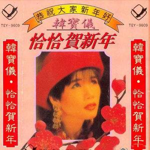 恭喜大家好(热度:17)由王兰芳翻唱,原唱歌手韩宝仪