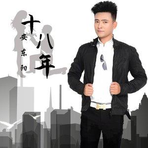 十八年(DJ版)(热度:15)由选择快乐翻唱,原唱歌手安东阳