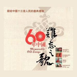 绣红旗由凤仙游子演唱(原唱:群星)