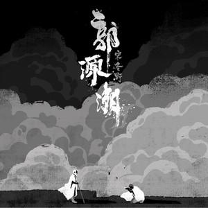 郭源潮(热度:36)由美音 梦一样的自由翻唱,原唱歌手宋冬野