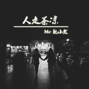 刀怒斩逆徒(热度:46)由随性翻唱,原唱歌手MC魏小然