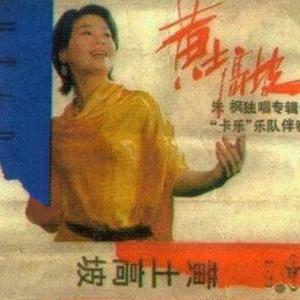 黄土高坡(热度:73)由李二计翻唱,原唱歌手朱枫