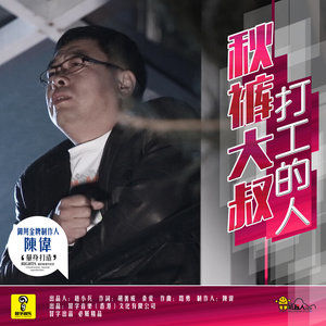 打工的人(热度:53)由郭老四饸饹面(许昌)翻唱,原唱歌手秋裤大叔