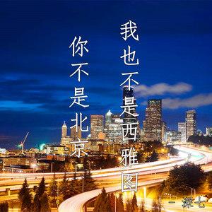 你不是北京 我也不是西雅图(热度:102)由微微翻唱,原唱歌手深七