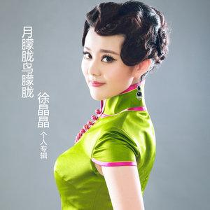映山红由平淡演唱(原唱:徐晶晶)
