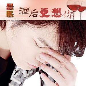 酒后更想你(热度:173)由芸芸翻唱,原唱歌手晨熙
