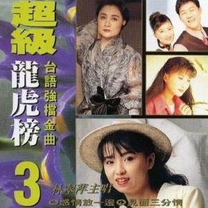 车站(热度:15)由༄情知足常乐翻唱,原唱歌手林翠萍