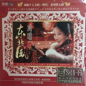 大姑娘美大姑娘浪(热度:55)由艳霞翻唱,原唱歌手刘晓
